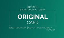 Крутые и запоминающиеся визитки