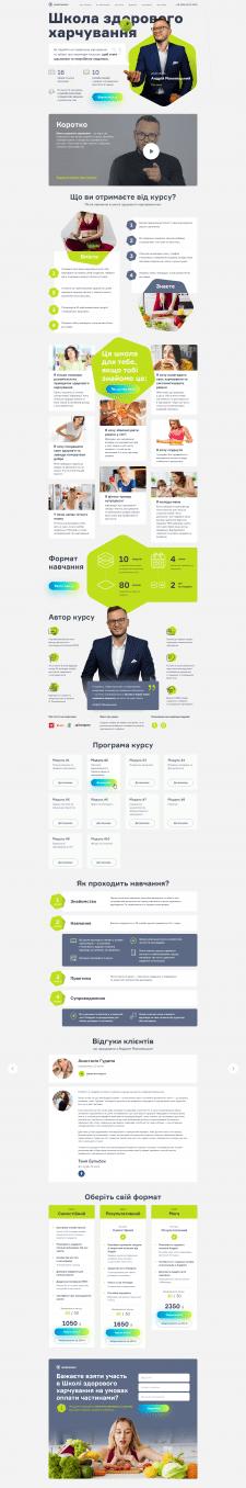 Дизайн сайта диетолога