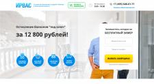 Функционал сайта Ирвас на javascript