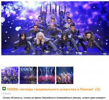 Пресс-релиз для юбилейного концерта Тодес