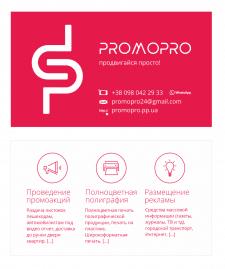 Визитка для рекламного агентства