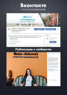 Агентство недвижимости / Вконтакте