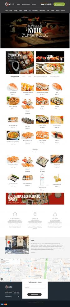 Интернет-магазин по доставке суши в Одессе
