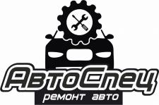 """Логотип станции тех.обслуживания """"Автоспец"""""""