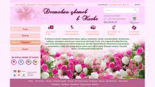 Landing Page интернет-магазина по продаже цветов