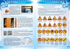 Каталог знаков безопасности