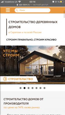 Адаптация сайта