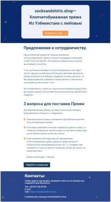 Дизайн рассылки в Stripo (адаптивное email письмо)