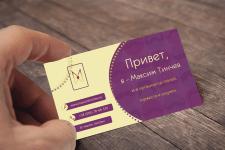 Дизайн визитка и разроботка логотипа для шоумена