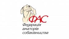ФАС. Федерація аматорів собаківництва