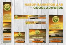 Набор баннеров для GOOGLE ADWORDS