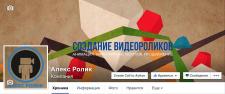 Оформление и ведение FB Создание видеороликов