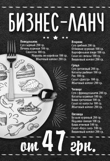 Акционная листовка для ресторана