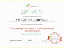 Сертификат от СЕО-академии