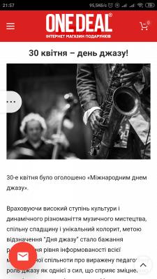 Пост для сайта