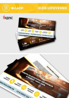 Флаер для Яндекс Такси