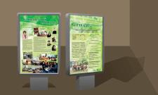 Информационный стенд для университета
