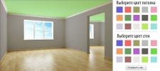 Подбор цвета потолка и стен