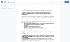 Рекламна публікація про компанію Vikey