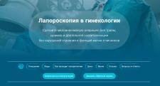 шаблон сайта клиника
