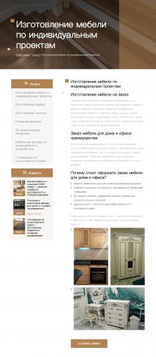 Изготовление мебели по индивидуальным проектам