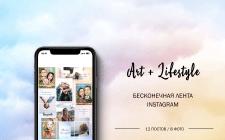 Бесконечная лента Instagram