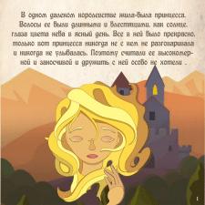 Иллюстрация для книги