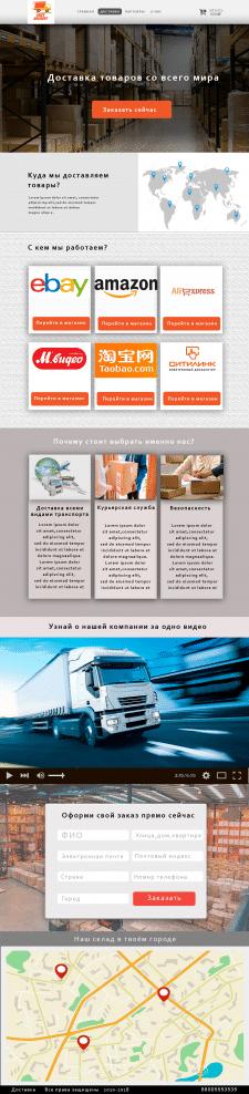 Сайт по доставки товаров