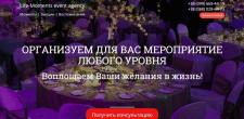 Разработка сайта + продвижение Ивент Агентства
