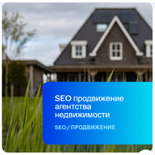 Поисковое продвижение агентства недвижимости