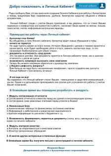 Информационное письмо для клиентов