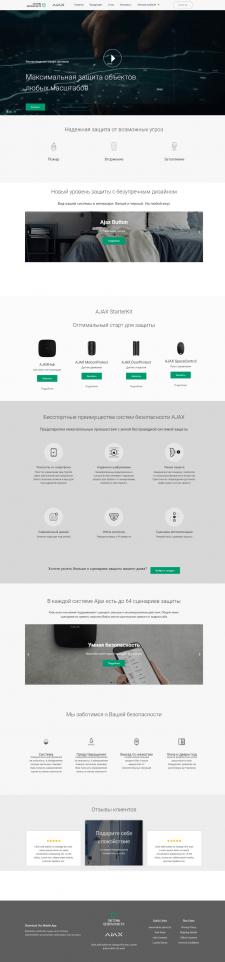 Дизайн ИМ + реализация на WP+Elementor