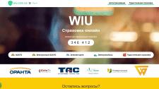 WIU - Страховка онлайн. Комплексная оптимизация