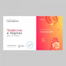 Сертификат от школы Skillbox