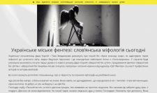 Українське міське фентезі: слов'янська міфологія