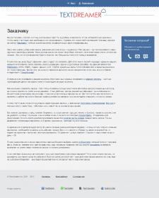Инструкция по использованию сайта для заказчиков