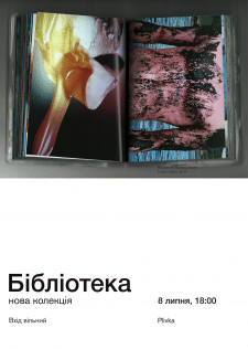 Постер на открытие Bibliotheca