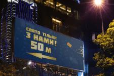 билборд для алкогольной сети магазинов