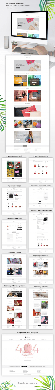 Интернет магазин брендовых женских сумок