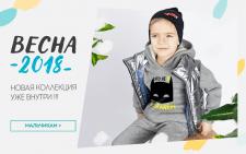 Баннер магазин детской одежды