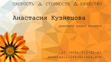 визитка дизайнера