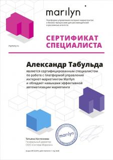 Сертификат по системе автоматизации Marilyn