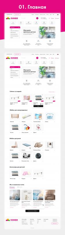 Интернет-магазин. Детская мебель