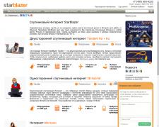 Сайт предприятия Starblazer