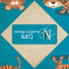 Буклет для детского книжного