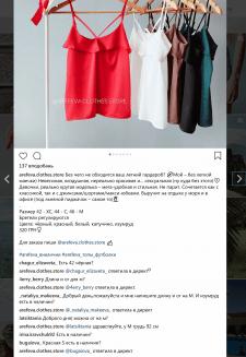 Магазин одежды: контент-план и посты
