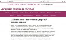 Сайт okardio.com