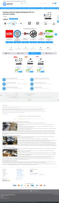 Адаптивный интернет-магазин Bitrix 1С-Битрикс