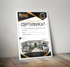 Скидочный сертификат Тонус А5