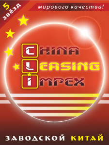 China Leasing Impex
